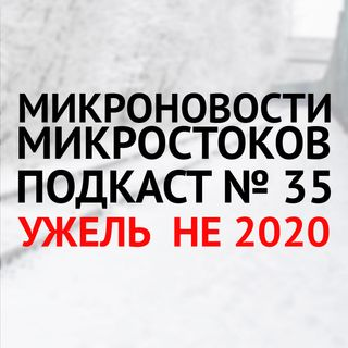 Подкаст #35: Ужель не 2020
