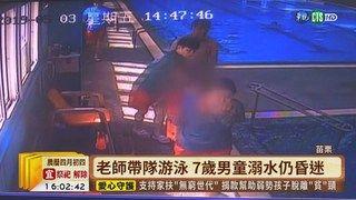 17:23 【台語新聞】安親班師帶隊游泳 7歲童溺水昏迷 ( 2019-05-08 )