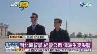 13:47 澳洲留學生北韓失蹤 家屬憂遭監禁 ( 2019-06-29 )