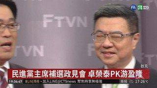 20:11 民進黨主席補選政見會 卓榮泰PK游盈隆 ( 2019-01-04 )