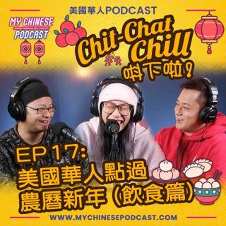 EP17: 美國華人點過農曆新年 (飲食篇)