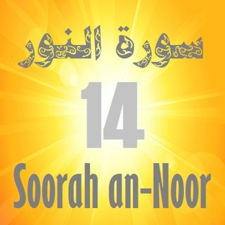 Soorah an-Noor Part 14 (Verses 47-52)