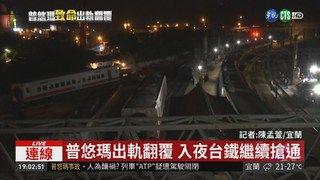 20:10 普悠瑪出軌翻覆 入夜台鐵繼續搶通 ( 2018-10-22 )