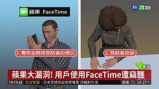 20:10 FaceTime陷竊聽風暴 官方停用止血 ( 2019-01-30 )