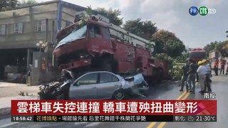 20:59 報廢雲梯車開上路 煞車故障連撞10車 ( 2018-10-24 )