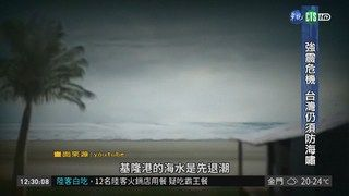 13:57 防範海嘯襲台 2預警系統監控防災 ( 2018-11-18 )