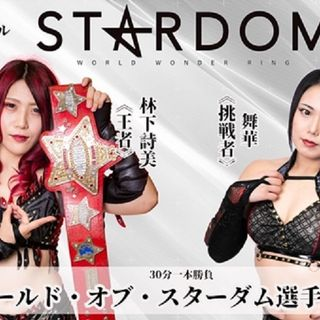 ENTHUSIASTIC REVIEWS #123: STARDOM 10th Anniversary Watch-Along