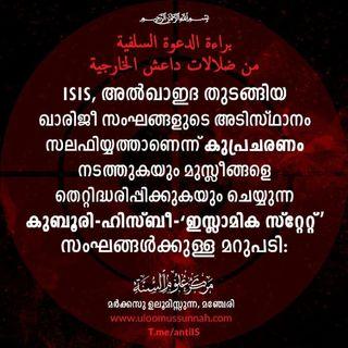 MALAYALAM -  ISIS - അബൂ അദ്നാൻ അൽഹിന്ദി