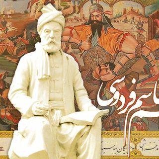 Alla scoperta dello Shahnameh - Seconda parte