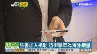 15:01 再受重擊! 華為新手機無法預裝臉書 ( 2019-06-08 )