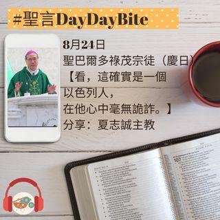 24/08/2020 聖言DayDayBite  - 夏志誠主教