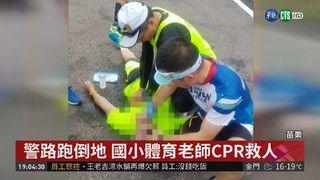 19:46 警參加路跑突倒地 體育老師CPR救人 ( 2018-12-16 )