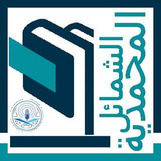 Kajian Adab - Asysyamail Muhammadiyah