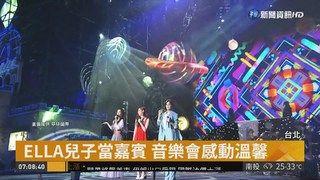 09:30 S.H.E成軍17年 上萬歌迷擠爆音樂會 ( 2018-09-12 )