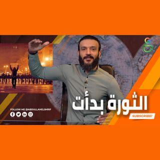 عبدالله الشريف  حلقة 20  الثورة بدأت  الموسم الرابع