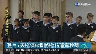 """16:31 維也納少年合唱團 登台飆唱""""高山青"""" ( 2018-10-10 )"""