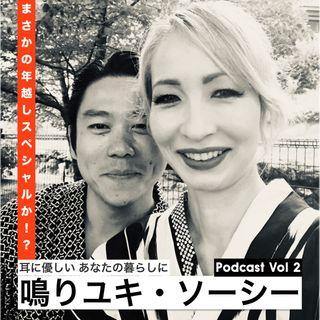 鳴りユキ・ソーシー  Vol 2