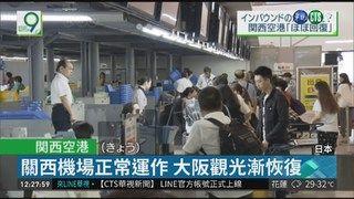 13:25 關西機場正常運作 大阪觀光漸恢復 ( 2018-09-22 )