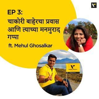 EP 3: चाकोरी बाहेरचा प्रवास आणि त्याच्या मनमुराद गप्पा ft. Mehul Ghosalkar