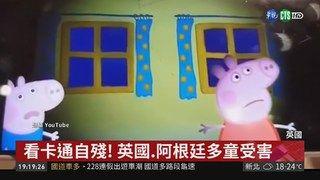 20:39 網傳恐怖遊戲Momo 蠱惑兒童自殘 ( 2019-02-28 )