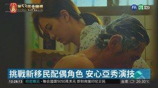13:19 新劇入圍金鐘 安心亞麻雀變鳳凰! ( 2018-10-06 )