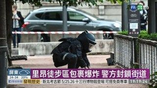 19:46 法國里昂徒步區包裹爆炸 至少13傷 ( 2019-05-25 )