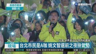 21:33 台北市民是A咖 姚文智選前之夜拚氣勢 ( 2018-11-23 )
