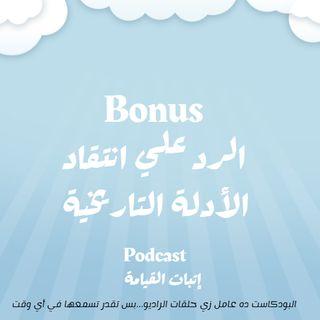 Bonus - الرد عي انتقاد الأدلة التاريخية