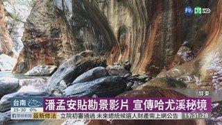 20:42 七彩岩壁+清澈溪水 哈尤溪秘境爆紅 ( 2019-04-22 )