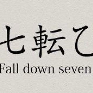 Yedi Kere Düş, Sekiz Kere Kalk!