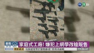 19:48 槍案頻傳 警方破獲8槍枝改造廠 ( 2019-06-23 )