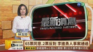 17:41 【台語新聞】65票同意.2票反對 李進勇人事案通過 ( 2019-05-28 )