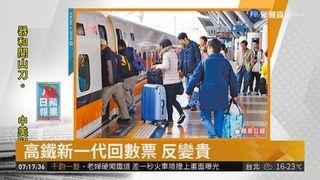 10:07 高鐵新一代回數票 反變貴 ( 2019-01-29 )