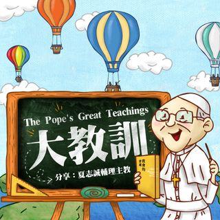 【大教訓 The Pope's Great Teachings】:第八集 「步武基督」