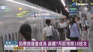 22:10 因應旅運量成長 高鐵7月起增開18班次 ( 2019-05-27 )