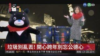 20:03 學姐化身一日店員 陪熊讚賣萌吸粉絲 ( 2018-12-30 )