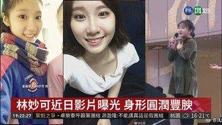 20:09 京奧假唱暴紅 最美女童星長大了! ( 2019-01-04 )