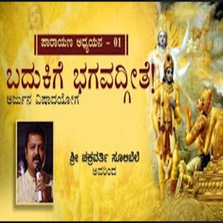 Srimad Bhagavad Gita - Chapter 1