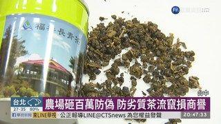 21:20 茶葉界LV! 福壽山茶砸百萬防偽 ( 2019-07-01 )