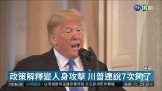 13:10 CNN記者槓川普 白宮採訪證遭撤銷 ( 2018-11-09 )