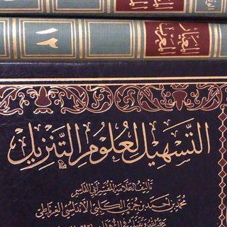 Tafsir 01- Surah Naas (113)