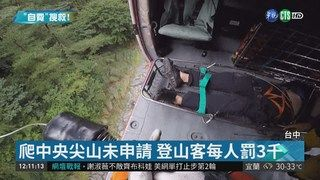 13:24 暴雨天登中央尖山 男子跌倒骨折 ( 2018-08-31 )