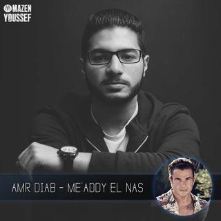 Amr Diab - Me'addy El Nas (Cover By Mazen Youssef) عمرو دياب - معدى الناس (موسيقى مازن يوسف)
