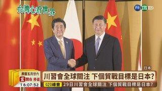 16:52 【台語新聞】大阪G20今登場 美日雙邊峰會揭序幕 ( 2019-06-28 )