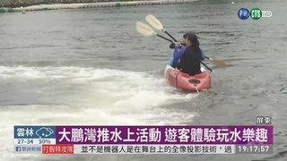 20:56 夏天就是愛玩水! 南台灣邀您fun暑假 ( 2019-07-07 )