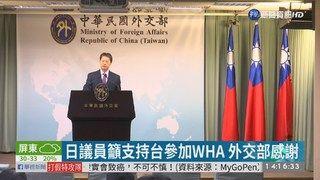 15:18 又遭中國阻撓 日議員支持台參加WHA ( 2019-05-16 )