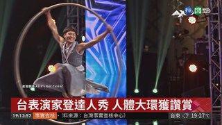 19:39 台表演家登達人秀 人體大環獲讚賞 ( 2019-03-08 )