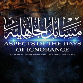 04 Fridays: Aspects of the Days of Ignorance