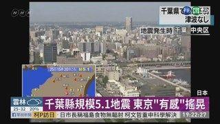 19:46 日本千葉規模5.1地震 東京有感搖晃 ( 2019-05-25 )