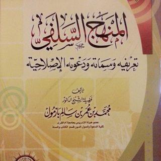 Manhaj_Salafi_03_Ishaq Diallo
